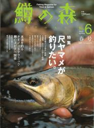 『鱒の森』No.6号表紙