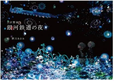 清川あさみさんの銀河鉄道の夜