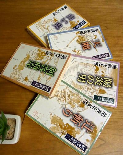剣客商売1〜5巻
