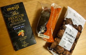 明治ザ・プレミアムシングル、カカオの香るチョコレートケーキ、ボクのおやつピーナッツブロックチョコ