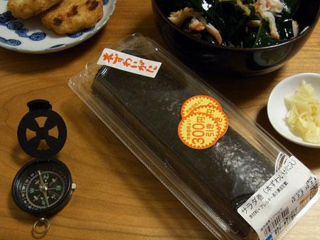 タイムサービス300円引き恵方巻・・・幸せも3割引なの?恵方巻