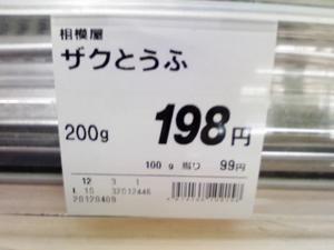価格198円は高いのか?手頃なのか?