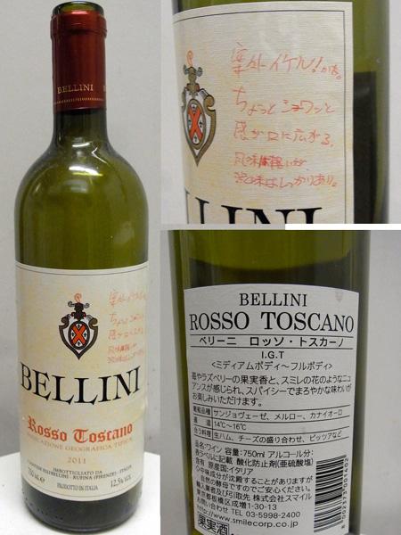 BELLINI ROSSO TOSCANO ベリーニ・ロッソ・トスカーノ