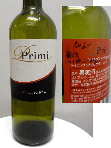 Primi Vino Rosso ウマニ・ロンキ社 プリミ・ロッソ
