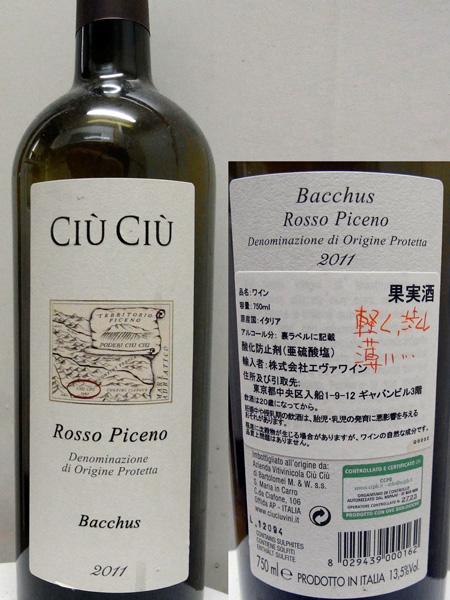 Bacchus Rosso Piceno