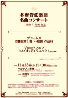 2010年11月13日多摩管名曲コンサート