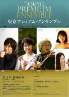東京プレミアムアンサンブル2015年1月25日演奏会