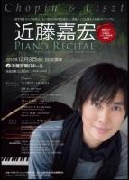 近藤嘉宏さんピアノリサイタル