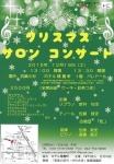 クリスマスサロンコンサート2015