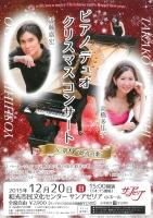 クリスマスコンサート20151220
