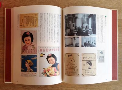 資生堂百年史、花椿、企業史、昭和、化粧品、パッケージデザイン、SHISEIDO