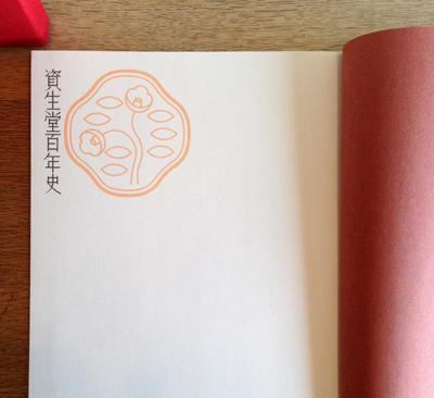 資生堂百年史、花椿、1972年、企業史、広告、パッケージ、昭和