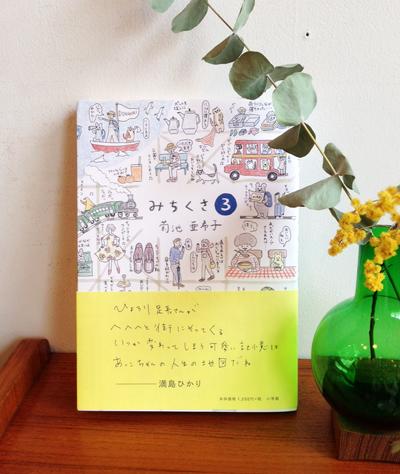 みちくさ3、菊池亜希子、小学館