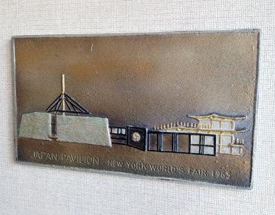ニューヨーク万国博覧会1964、日本館、前川國男、日本パビリオン、レリーフ、額裝、珍品