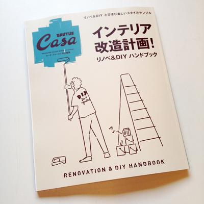 カーサ、インテリア改造計画、リノベーション、DIY、casa