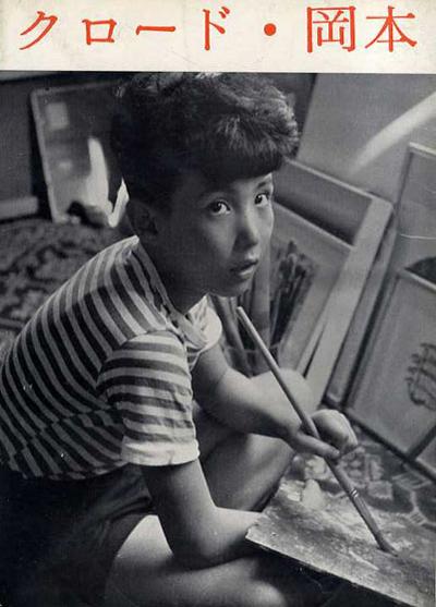 クロード岡本、天才少年画家