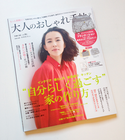 大人のおしゃれ手帖、宝島社、ライフスタイルマガジン、買取り、ナンセンス下北沢