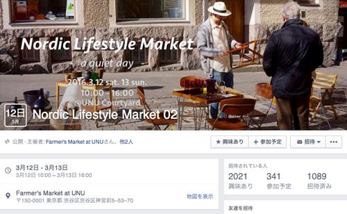 青山ファーマーズマーケット、ノルディックライフスタイルマーケット、青山マーケット、nordiclifestylemarket