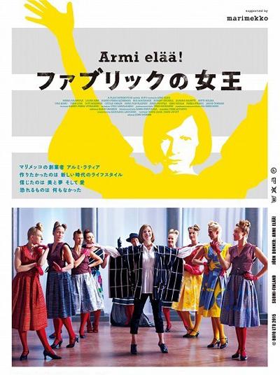 マリメッコ、映画、ファブリックの女王