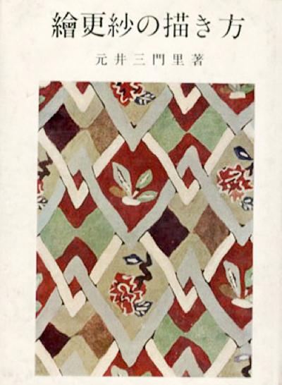 絵更紗、模様、パターン、元井三門里、染織工芸、図版、ヴィンテージ、紙もの