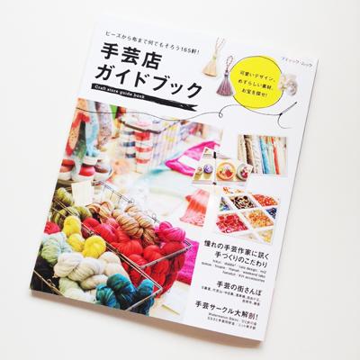 雑誌掲載、ナンセンス下北沢、手芸展ガイドブック、手作り、ハンドクラフト