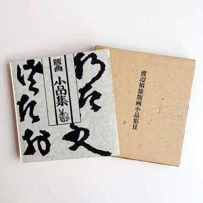 渡辺禎雄、版画小品集、ろばのみみ、1979、古本、ヴィンテージ