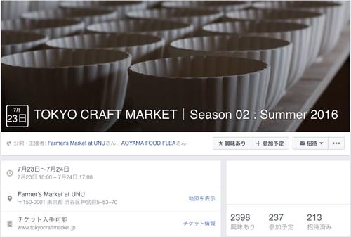 tokyocraftmarket、青山ファーマーズマーケット、クラフトマーケット、国連大学中庭