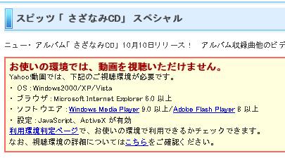 Yahoo!さざなみCD