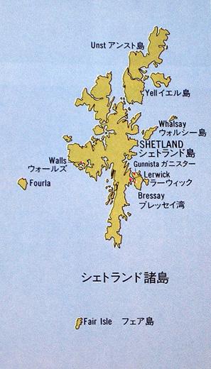 シェットランド諸島