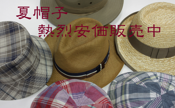 summerhat-sale-hl.jpg