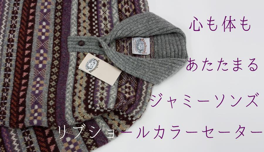 ジャミーソンズ・リブショールカラーセーター・グレイボルドー