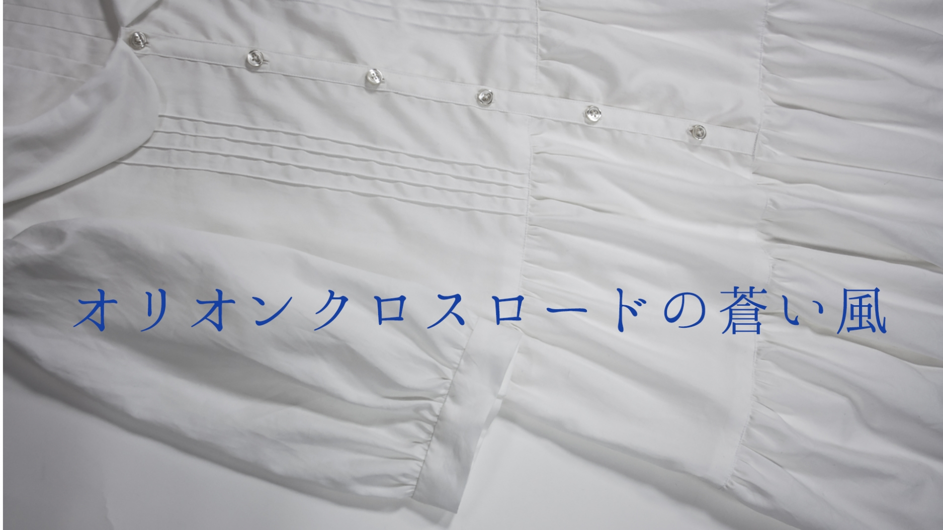 orion-blue-wind.jpg