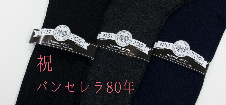 pn-80-4.jpg