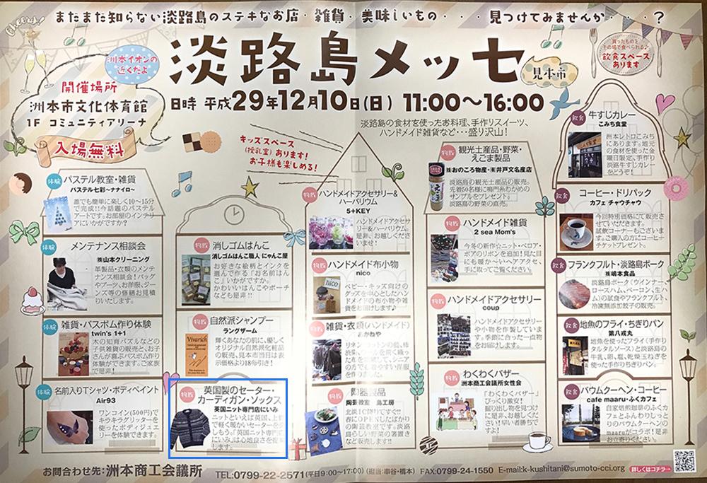 awaji-messe-2.jpg