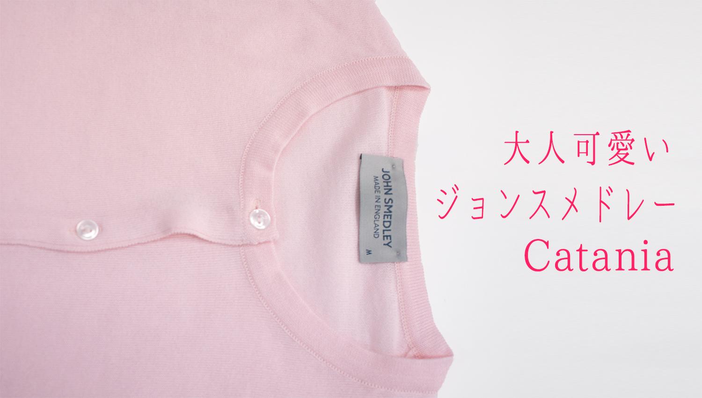 ジョンスメドレー カーディガンCATANIAドレスシャツピンク