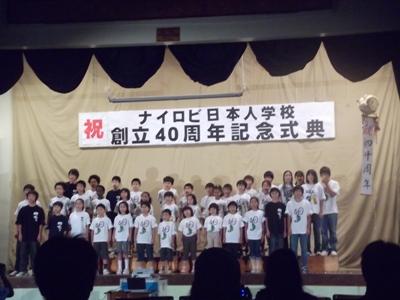 日本人学校40周年記念式典