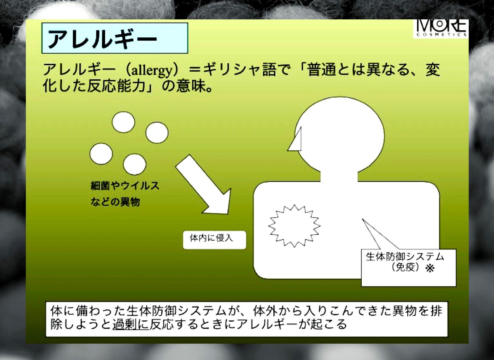 アレルギー2.jpg