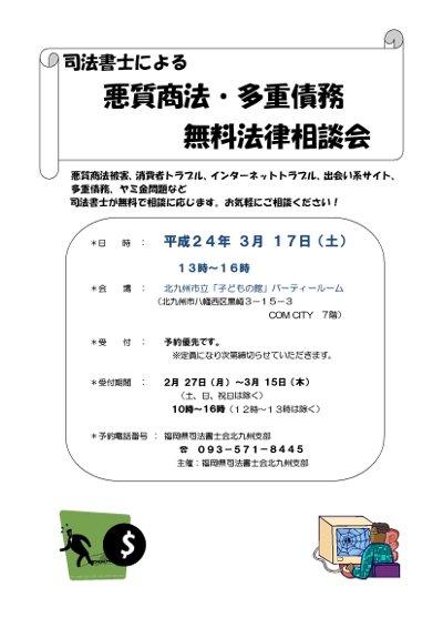 司法書士による「悪質商法・多重債務無料法律相談会」開催!