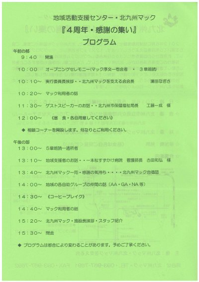 北九州マック「4周年感謝の集い」02