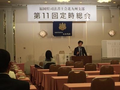 司法書士会北九州支部総会20160513