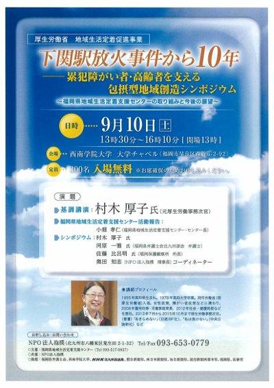 下関駅放火事件から10年01
