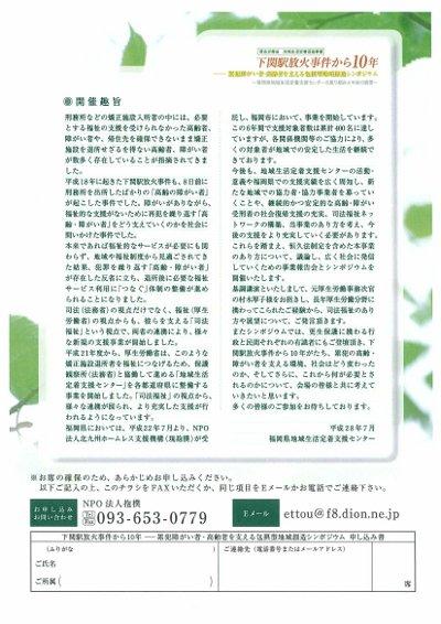 下関駅放火事件から10年02