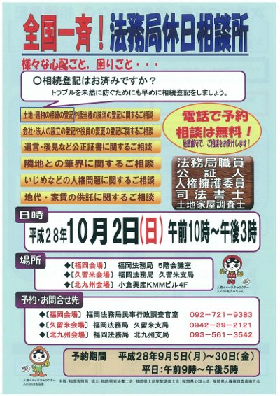 「全国一斉!法務局休日相談所」開所!