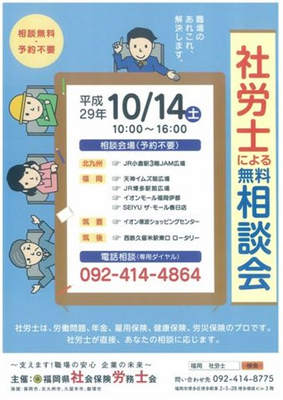 「社労士による無料相談会」開催!