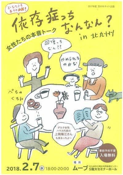 依存症っちなんなん?in北九州01_400.jpg