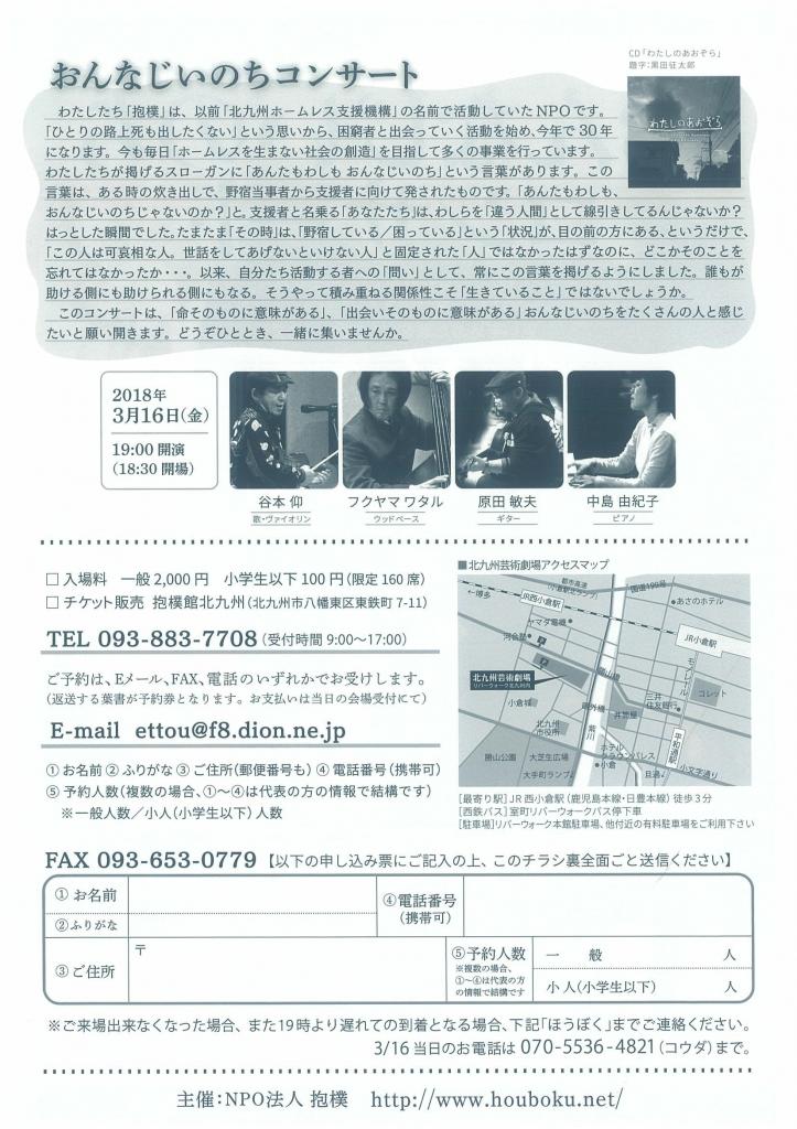 おんなじいのちコンサート-2-400.jpg