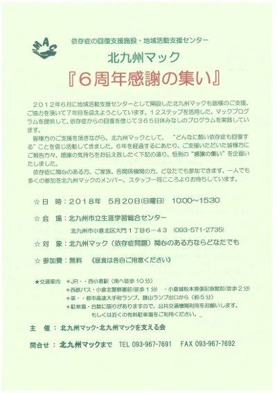 北九州マック『6周年感謝の集い』-1