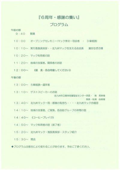 北九州マック『6周年感謝の集い』-2