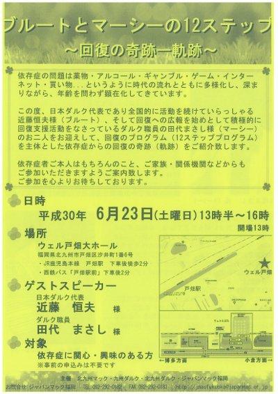 ブルートとマシーの12ステップ〜回復の奇跡一軌跡〜-1