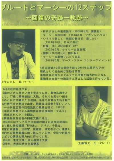 ブルートとマシーの12ステップ〜回復の奇跡一軌跡〜-2